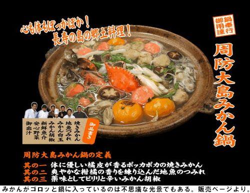 みかん鍋.jpg